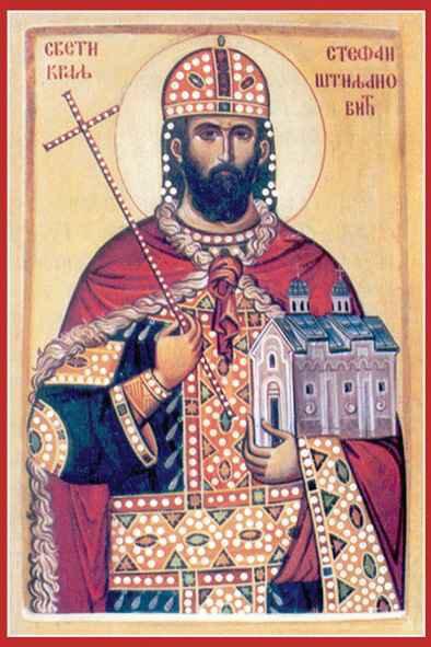 сербский Царь Стефан