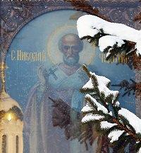 свят Николай чуд