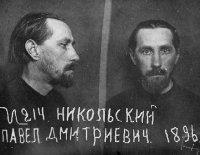 сщмч. Павел Никольский пресвитер