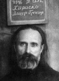 Священноисповедник й Владимир Григорьевич Хираско
