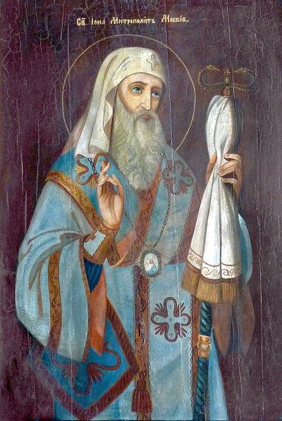 Иона митр Московский и Всея Руси
