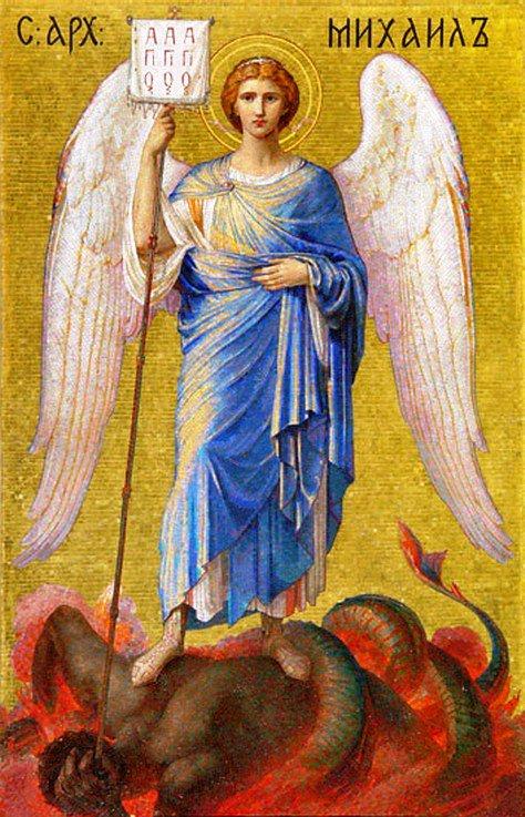 архангел Михаил поражает диавола