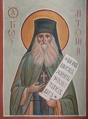 преп Антоний оптинский