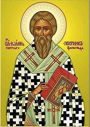 свят Иоанн Постник