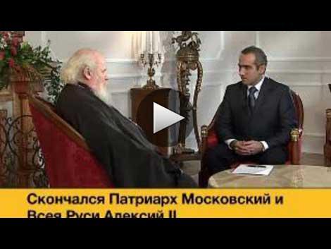 Интервью с Патриархом Алексием II