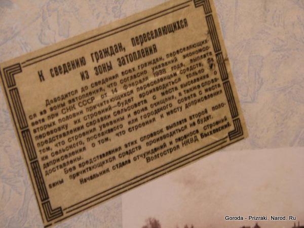 1334567683 011 Затопленный больше полувека назад город показался из воды в Ярославской области из за маловодья