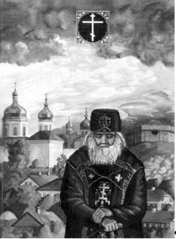 Старец Иона Киевский