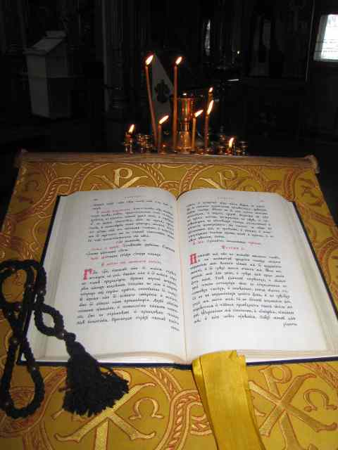 Вместе с Божественной литургией вечерня и утреня образуют обычный круг вседневных богослужений в.